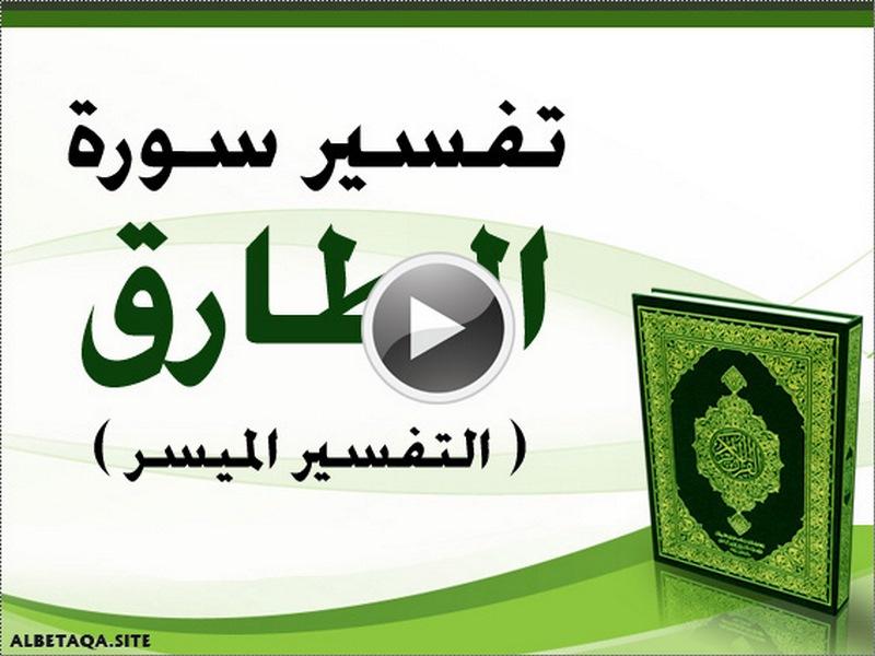 http://www.albetaqa.site/images/videos/q/086altareq.jpg