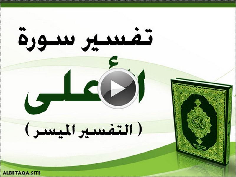 https://www.albetaqa.site/images/videos/q/087alaala.jpg