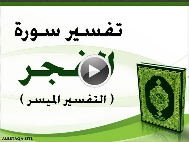 http://www.albetaqa.site/images/videos/q/089alfgr.jpg