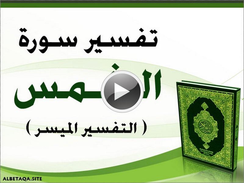 http://www.albetaqa.site/images/videos/q/091alshams.jpg