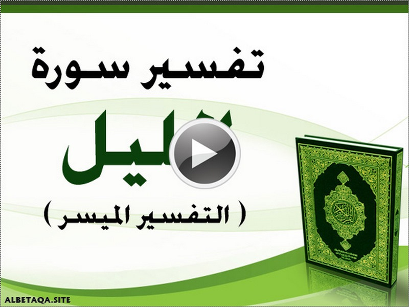 https://www.albetaqa.site/images/videos/q/092allayl.jpg