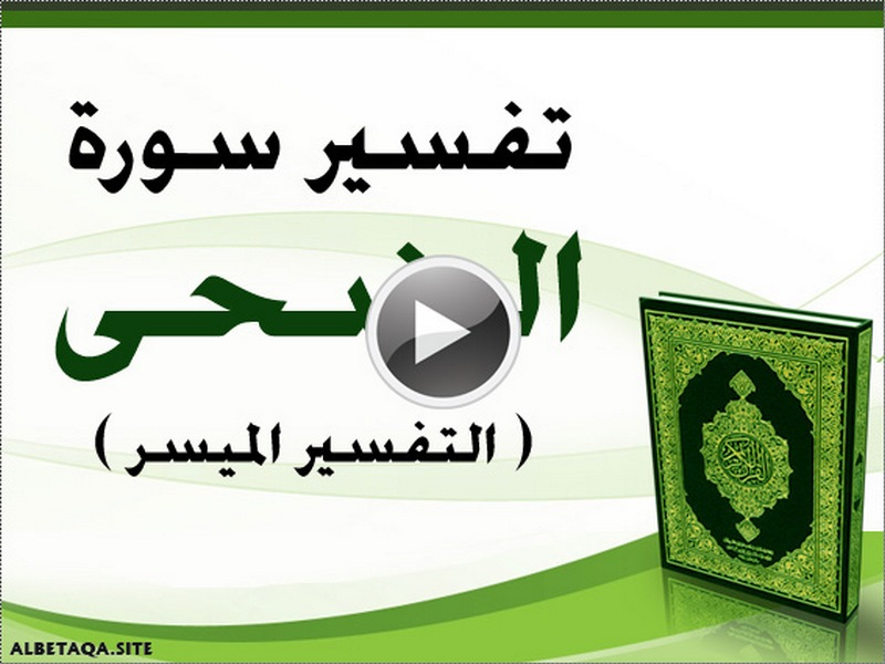 http://www.albetaqa.site/images/videos/q/093aldoha.jpg