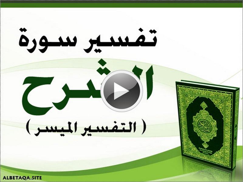 http://www.albetaqa.site/images/videos/q/094alshrh.jpg