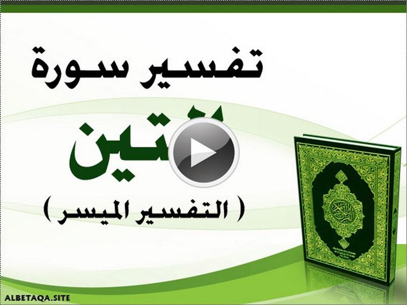 https://www.albetaqa.site/images/videos/q/095altein.jpg