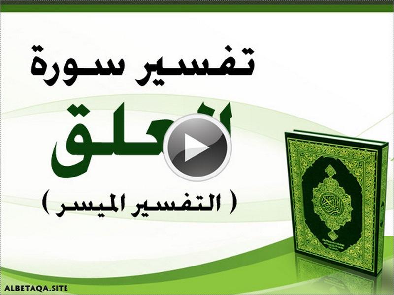 http://www.albetaqa.site/images/videos/q/096alalq.jpg