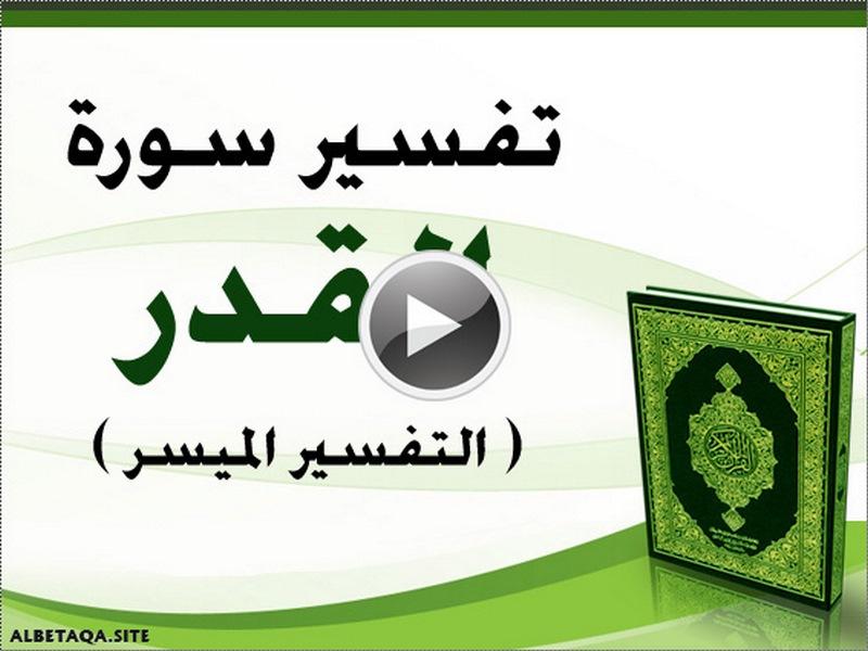 http://www.albetaqa.site/images/videos/q/097alqdr.jpg