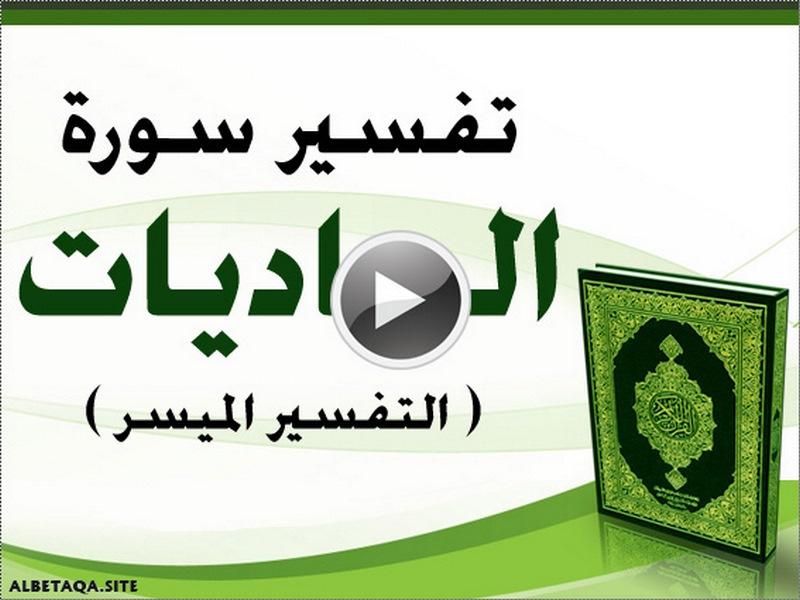 https://www.albetaqa.site/images/videos/q/100aladyat.jpg