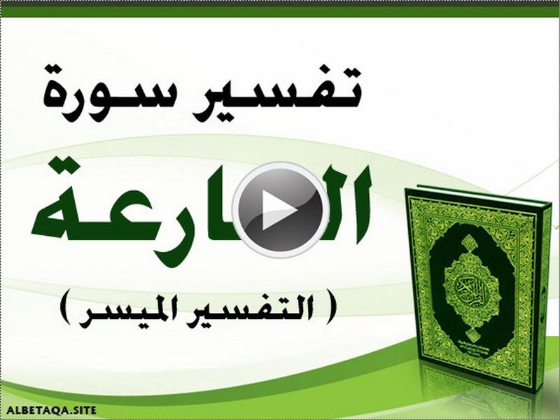 https://www.albetaqa.site/images/videos/q/101alqareaa.jpg