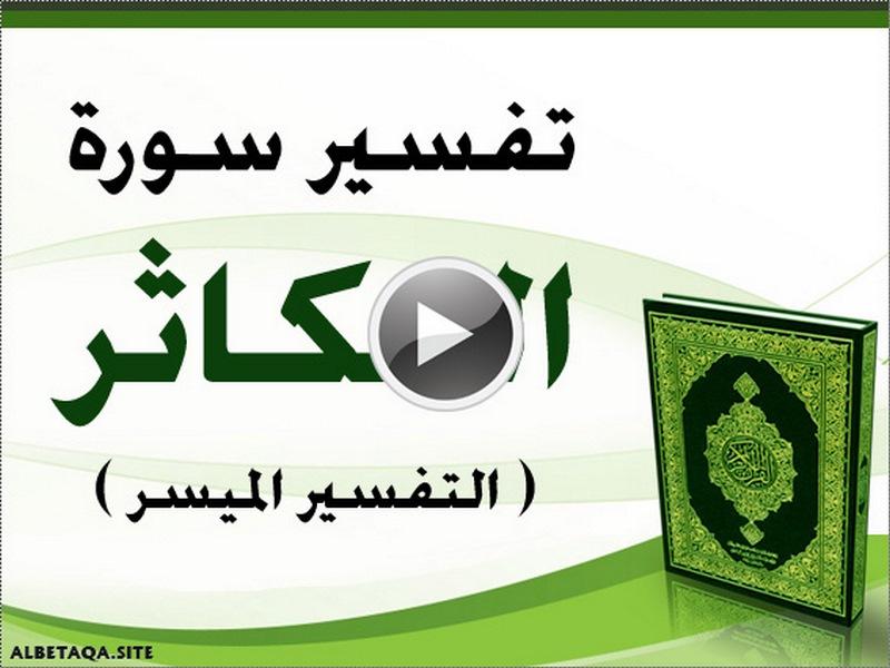 https://www.albetaqa.site/images/videos/q/102altkasor.jpg