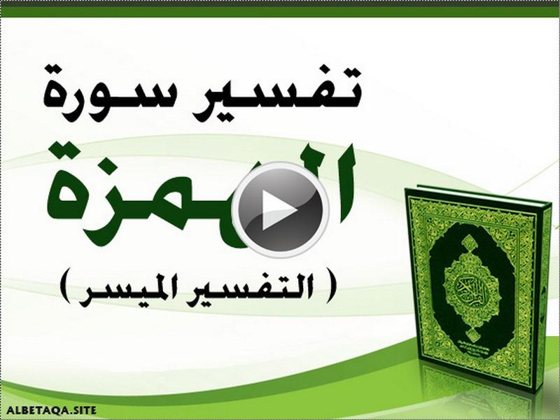 https://www.albetaqa.site/images/videos/q/104alhomaza.jpg