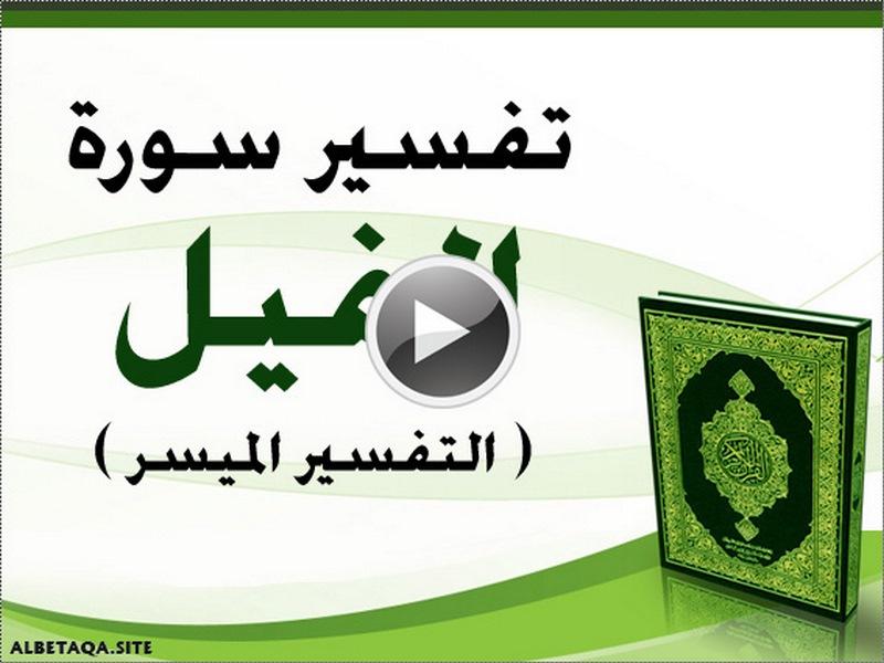 http://www.albetaqa.site/images/videos/q/105alfeil.jpg