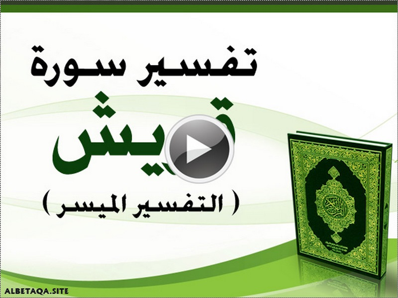 https://www.albetaqa.site/images/videos/q/106qoraysh.jpg