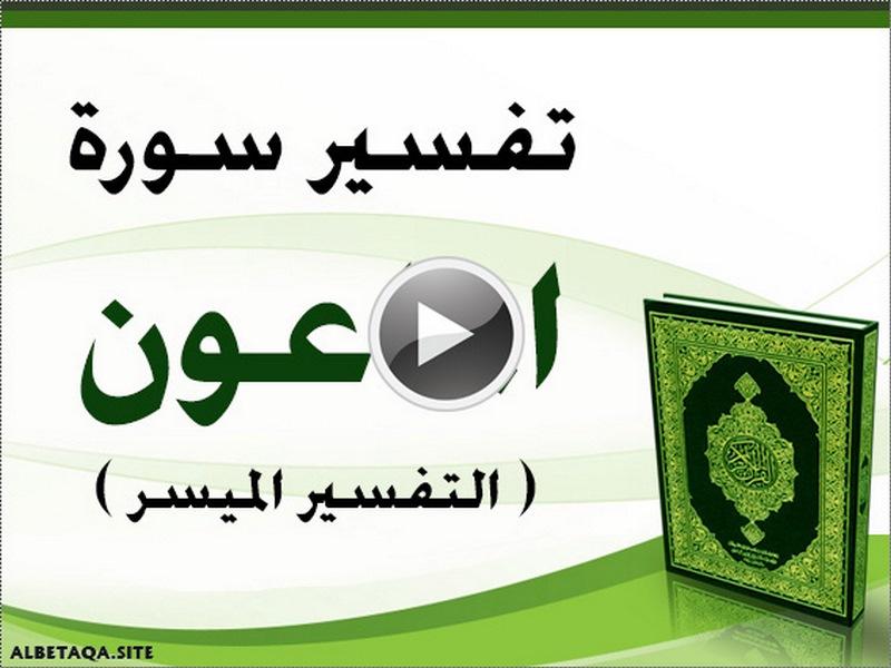 http://www.albetaqa.site/images/videos/q/107almaaoun.jpg