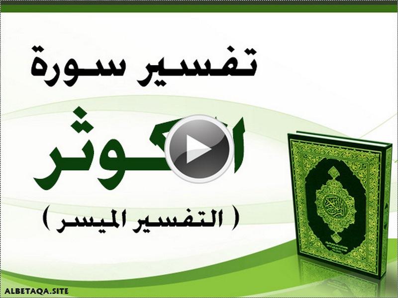 https://www.albetaqa.site/images/videos/q/108alkawsar.jpg