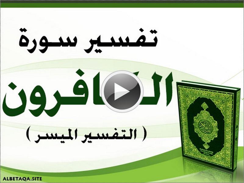 https://www.albetaqa.site/images/videos/q/109alkafron.jpg