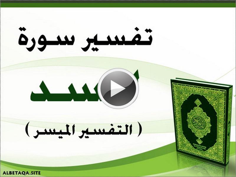 http://www.albetaqa.site/images/videos/q/111almsad.jpg