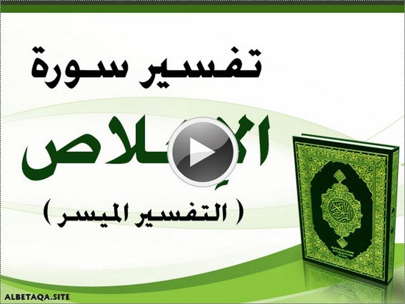 https://www.albetaqa.site/images/videos/q/112alekhlas.jpg