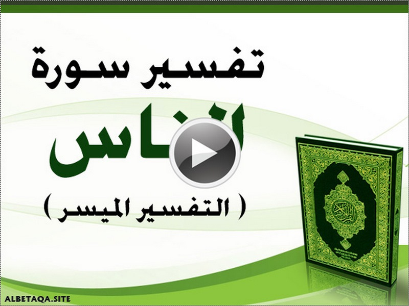 https://www.albetaqa.site/images/videos/q/114alnas.jpg